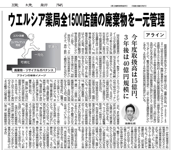 newspaper20170823_s